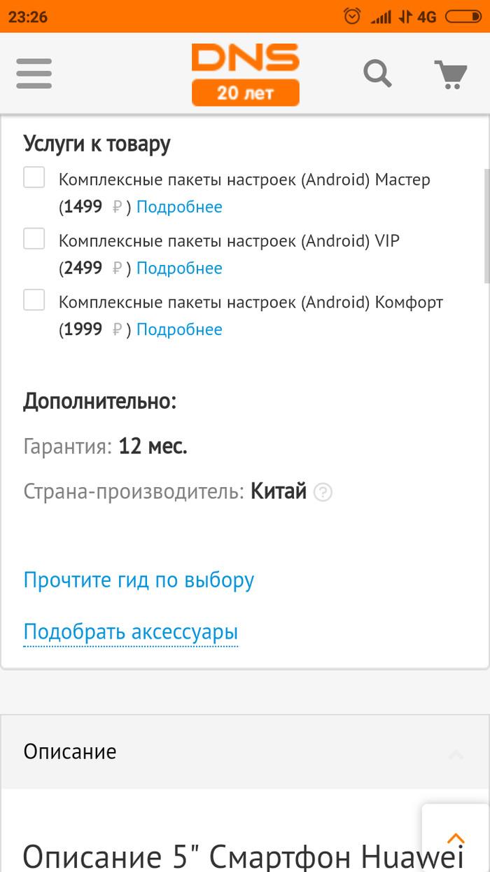 Android VIP Лохотрон, DNS, Android, Длиннопост