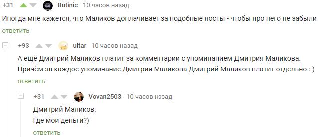 Главный пикабушник Скриншот, Дмитрий Маликов, Комментарии на Пикабу