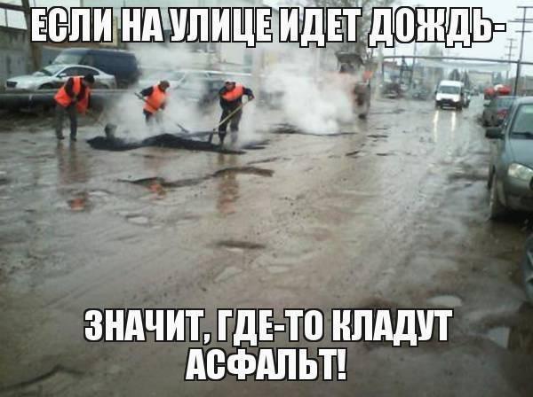 Менять асфальт в России разрешили в плохую погоду Россия, Дураки и дороги, Асфальт, И так сойдет