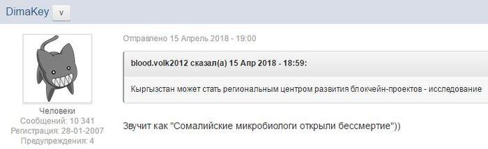 СМИ: Кыргызстан может стать региональным центром развития блокчейн-проектов - исследование СМИ, Блокчейн, Кыргызстан, Форум