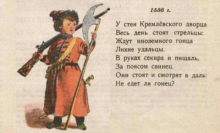 Русские богатыри. «Мурзилка», 1944 г., №1 Мурзилка, Детские стихи, История, Сделано в СССР, Длиннопост