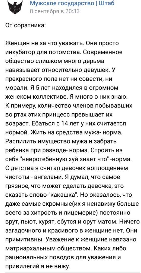 Межполовой срач. Срач, Кнн, Тнн, Вконтакте, Форум, Длиннопост