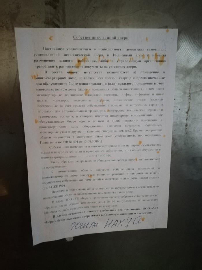 Уважение к соседям)) Казань, Соседи