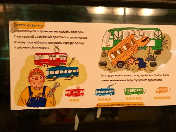 Реклама трамвая в трамвае! Омск, Трамвай, Общественный транспорт