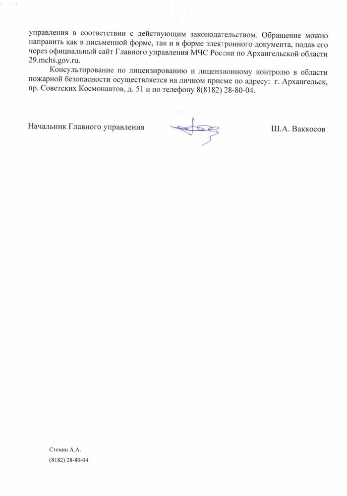 Телефон доверия МЧС России, Телефон доверия, Письмо, Длиннопост