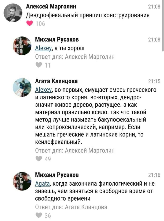 Филология. ВКонтакте, Филология, Комментарии