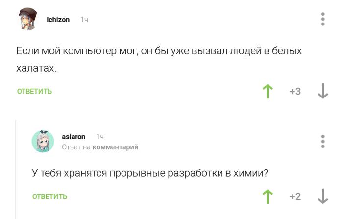 Прорывные разработки Комментарии, Комментарии на Пикабу, Скриншот