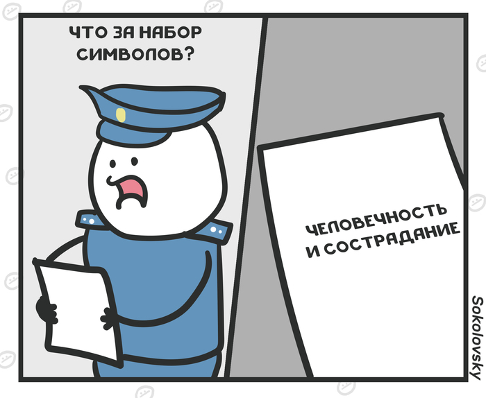 В свердловской колонии от инвалида не принимают письма, написанные шрифтом Брайля ФСИН, Шрифт брайля, Комиксы, Sokolovsky!, Новости