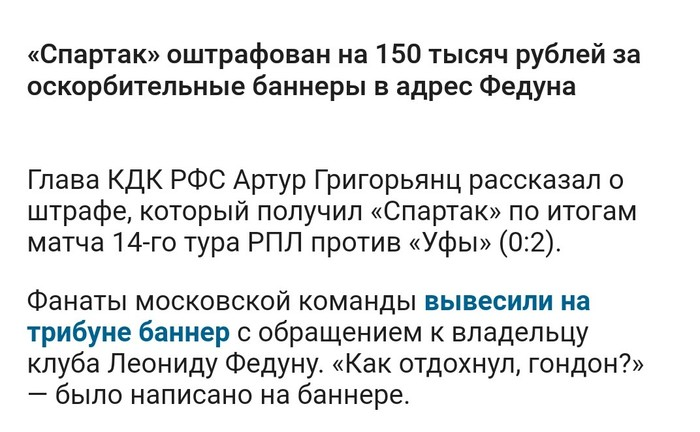 Гениальная ситуация в Российском футболе) Логика, Футбол, Спартак, Мат, Прикол
