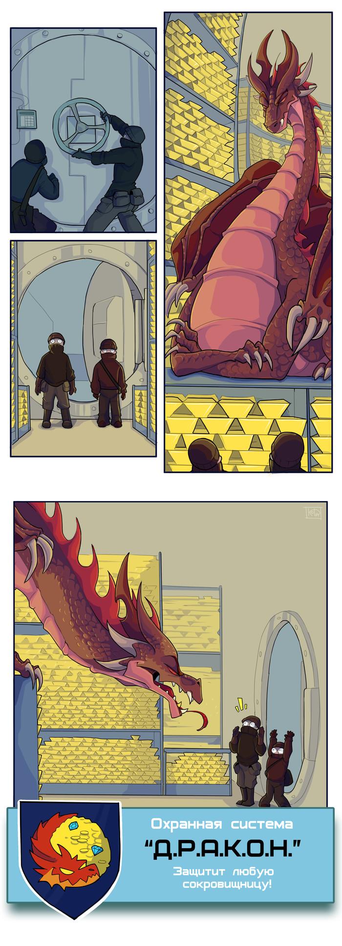 Хранилище. KoDa, Комиксы, Дракон, Хранилище, Сейф, Золото, Длиннопост