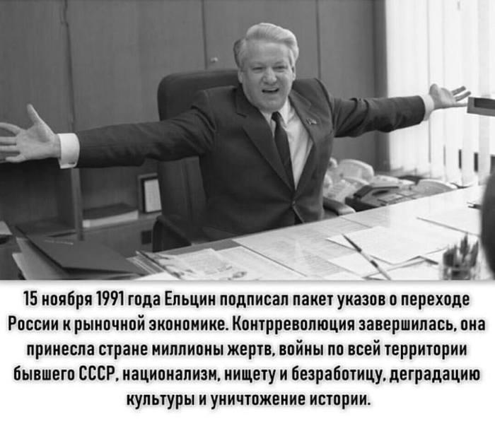 Ельцин-предатель Россия, Ельцин, СССР, Развал, 15 ноября, Рыночная экономика, Коммунизм, Политика