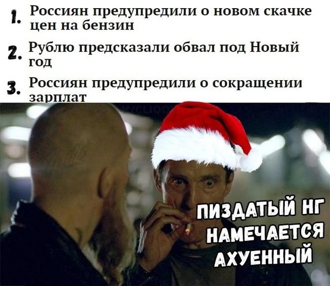 С наступающим )