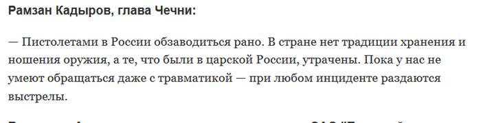 Рамзан разговаривает со своим пистолетом Рамзан Кадыров, Оружие, Пистолеты, Короткоствол, Иснтаграмм, Кавказ, Длиннопост