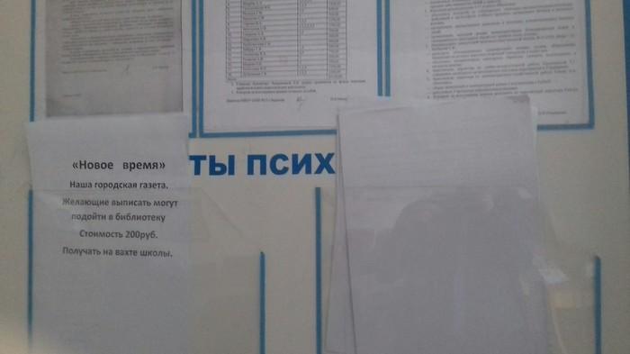 """""""Советы психолога"""" Школа, Учительская"""