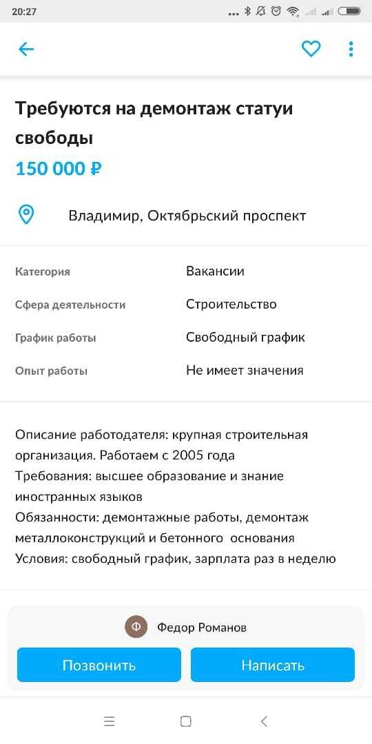 Демонтаж статуи свободы ))