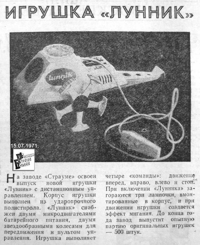 Лунник с дистанционным управлением. Игрушки, СССР, Лунник, 1971 г