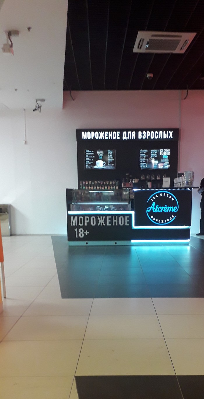 Мороженое для взрослых Мороженое, Санкт-Петербург