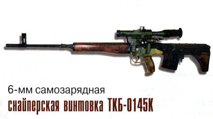 Экспериментальная снайперская винтовка Адова ТКБ-0145К. Прототип, Разработка, Оружие, Снайперская винтовка, Длиннопост