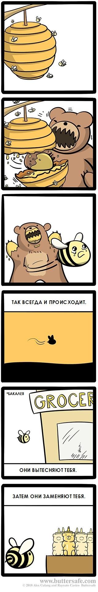 Мёд Buttersafe, Комиксы, Длиннопост