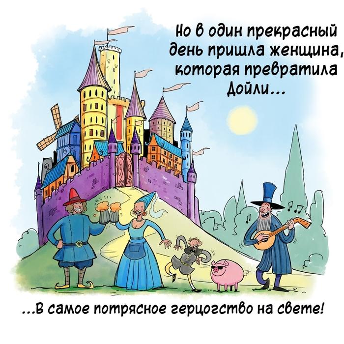 История одной герцогини Комиксы, Joshua-Wright, Slack wyrm, Перевел сам, Длиннопост