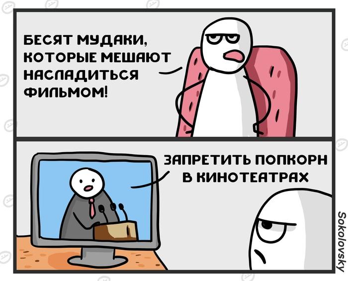 В Госдуме предложили запретить попкорн на сеансах в кинотеатрах Попкорн, Фильмы, Госдума, Запрет, Новости, Sokolovsky!
