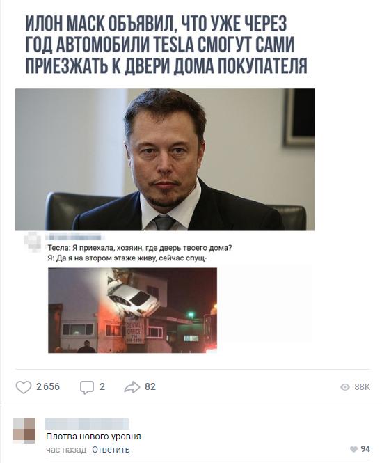 Шевелись Tesla