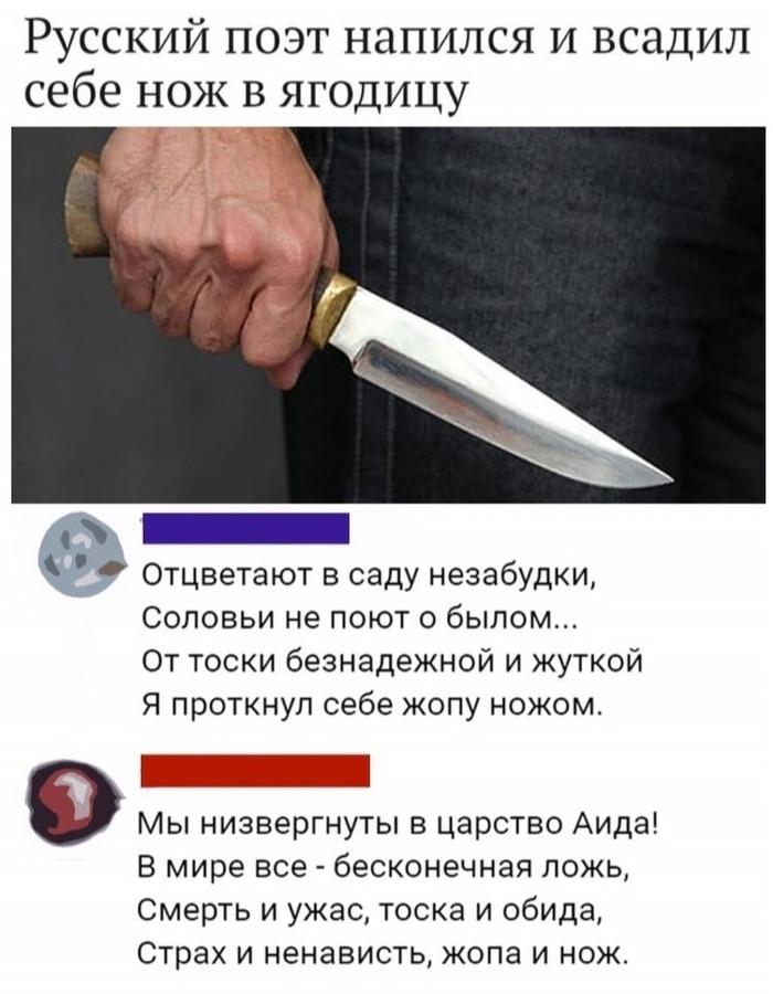 Поэты в России Жопа и нож, Поэт, Новости, Комментарии