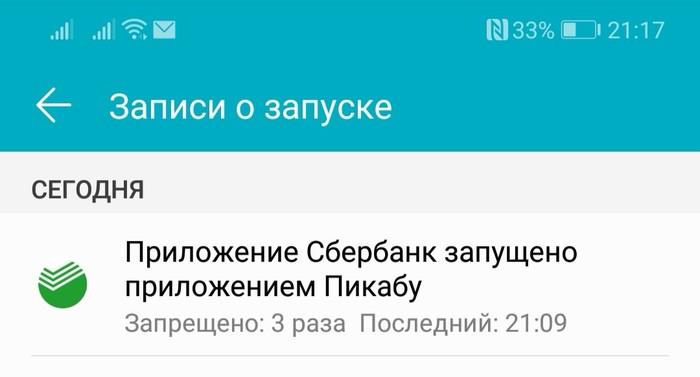 Зачем приложение Пикабу пытается запустить Сбербанк Онлайн? Длиннопост, Android, Приложение, Пикабу, Сбербанк онлайн