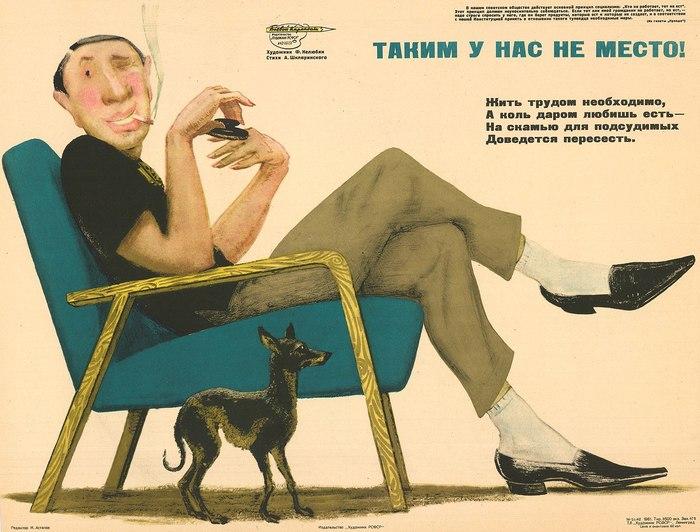 «Таким у нас не место!». СССР, 1961