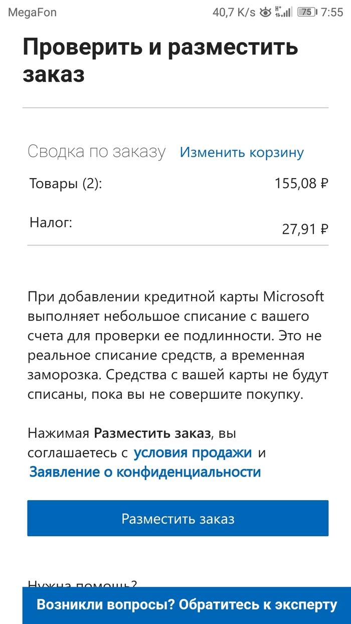 Глюк майкрософт. Халява!!! Forza4, Microsoft, Халява