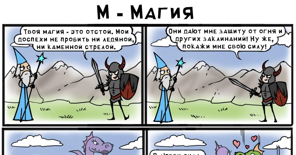 Магический юмор в картинках