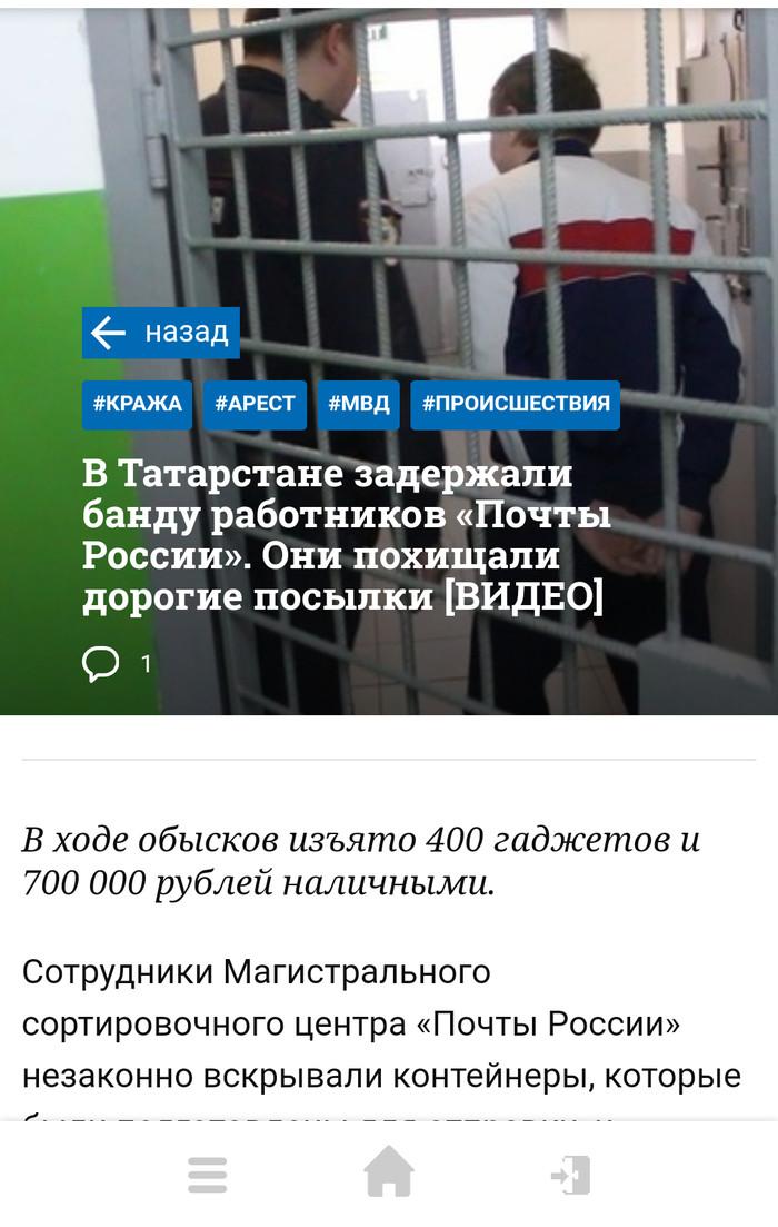"""Банда """"Почта России"""" Посылка из китая, Кража, Почта России"""