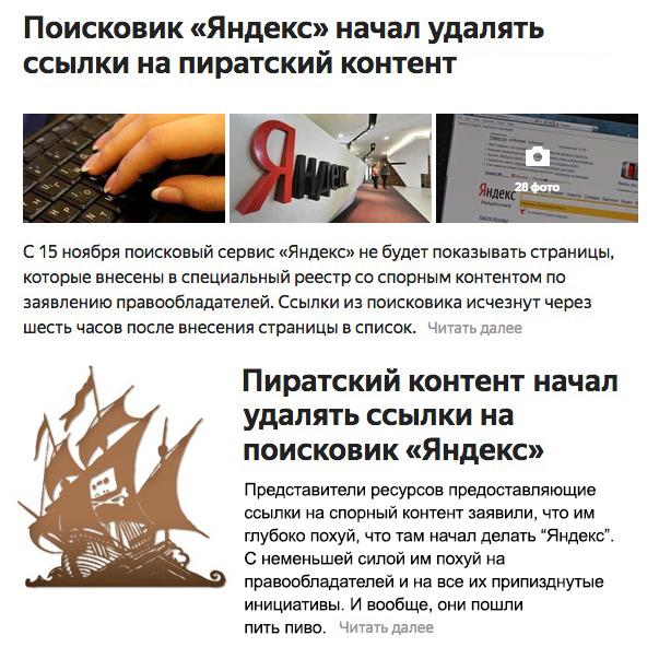 """ВНИМАНИЕ! Расстрельное заявление """"Яндекса"""""""