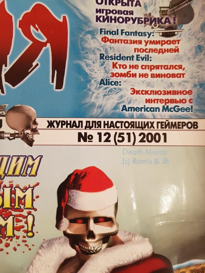 Игромания 2001 Игромания, Журнал, Ностальгия, Далекий 2001, Длиннопост