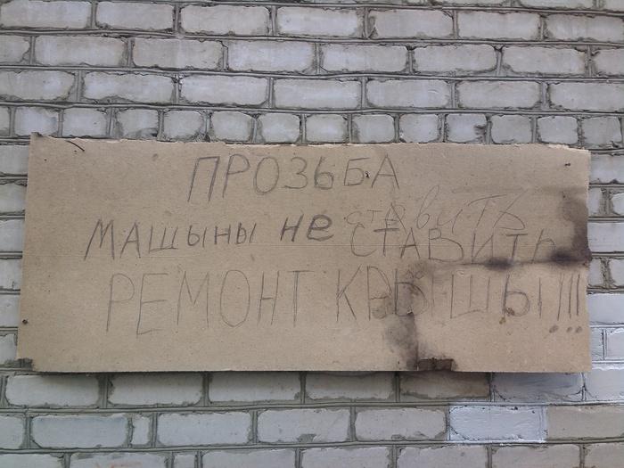 Зачем нужно учить правила русского языка Русский язык, Ошибка, И так сойдет