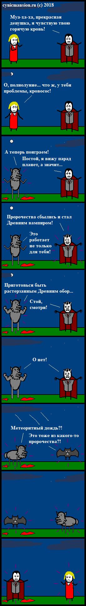 Звездное Cynicmansion, Комиксы, Вампиры, Оборотни, Звёзды, Длиннопост