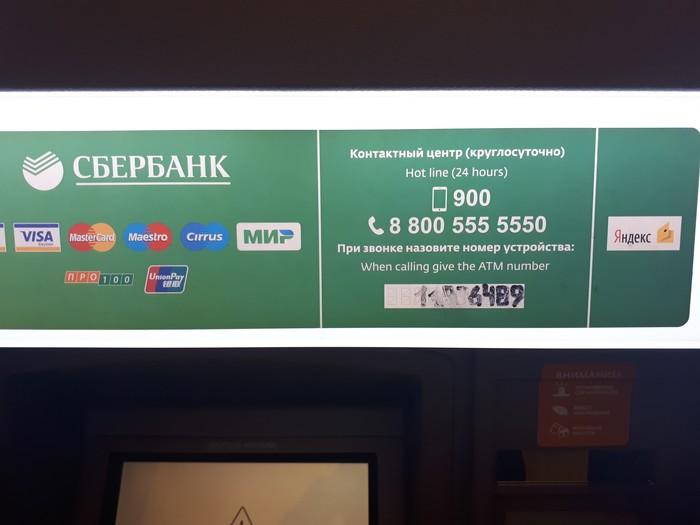 Сегодня в банке Сбербанк, Терминал, Лол, Москва, Нечитаемо