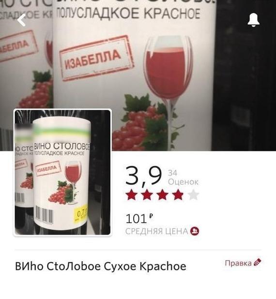 Вино питкое... понимаешь, что живешь один раз и скорее всего один день. Вино, Не очень хорошее вино, Отзывы клиентов, Каждый день, Длиннопост