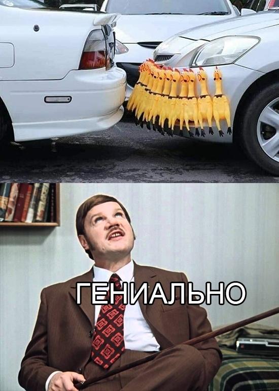 Парктроник