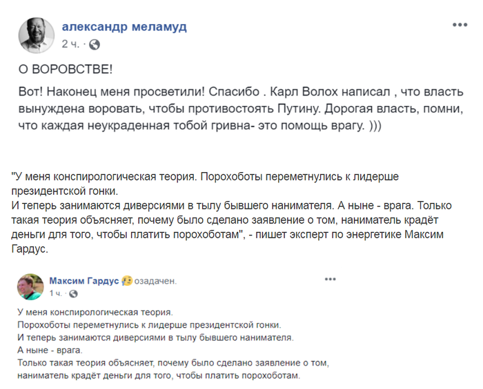 """Україна рідна мати - не вкрадеш не будеш мати"" (с) Украина, Политика, Юмор, Скриншот, Длиннопост, Патриотизм"