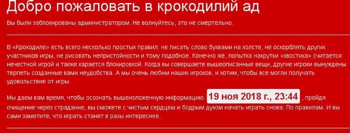 Поиграл в крокодила блин... ВКонтакте, Игра в крокодила, Бан, Ад, Жара