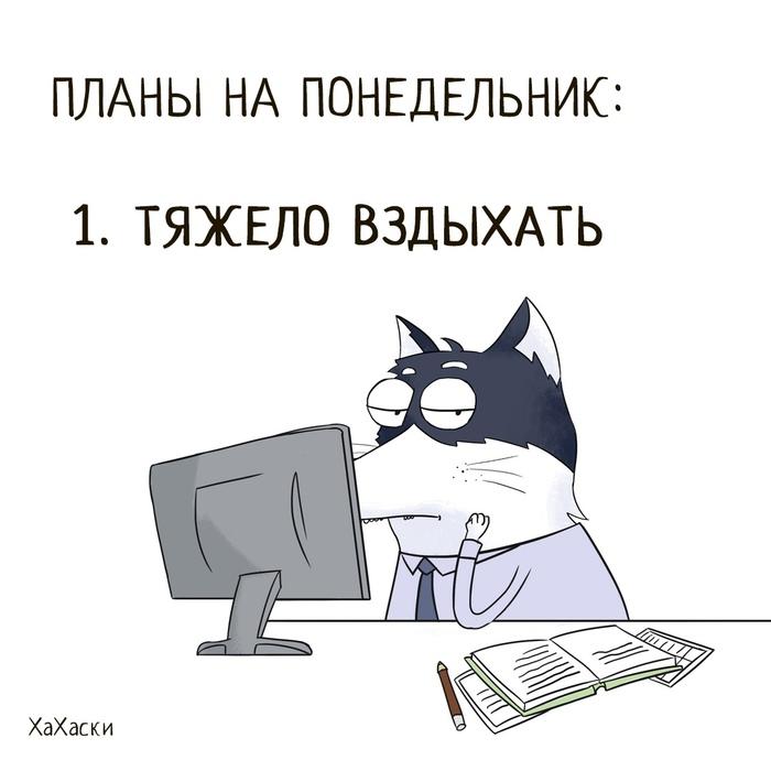Картинки про рабочую неделю