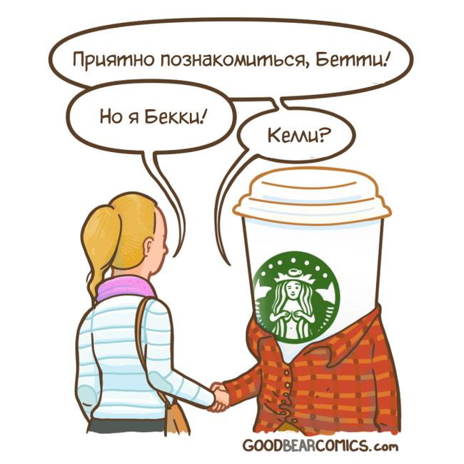 Старбакс Комиксы, Перевел сам, Goodbearcomics, Starbucks