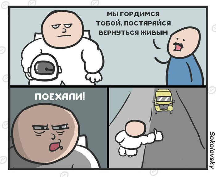 Россияне называют маршрутки самым опасным видом транспорта Маршрутка, Самолет, Поехали, Комиксы, Новости, Sokolovsky!