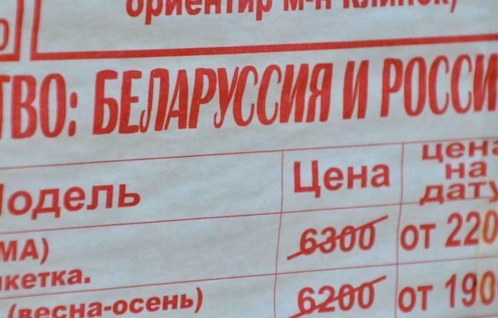 Белоруссия или Беларусь? Решение найдено — Беларуссия!