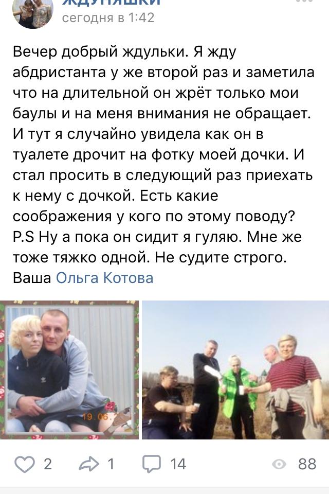 В одной из групп ждуль Исследователи форумов, ВКонтакте, Ждули, Зона