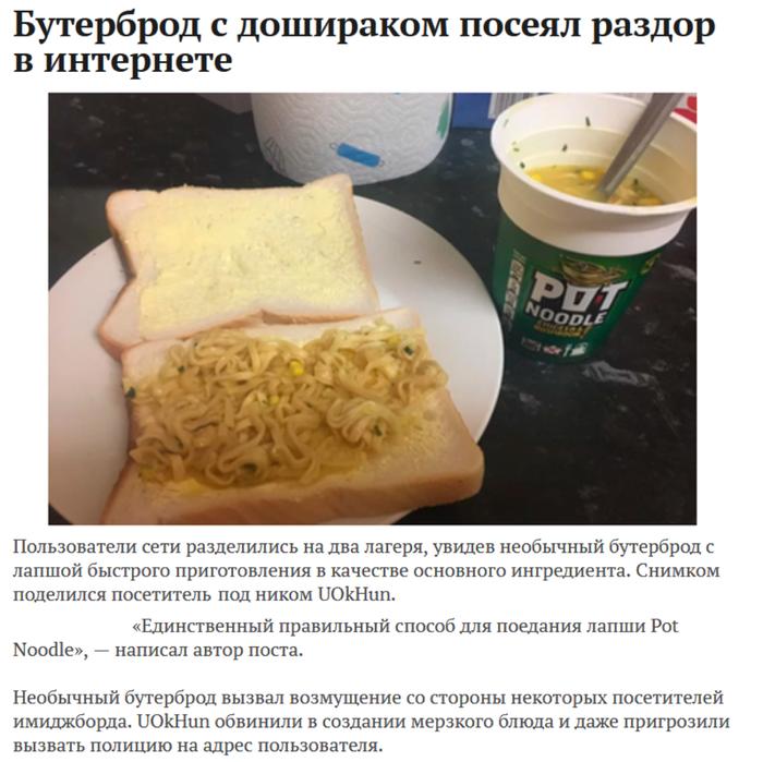 Бутерброд с дошираком. Кто-нибудь попробует? Доширак, Бутерброд, Лапша