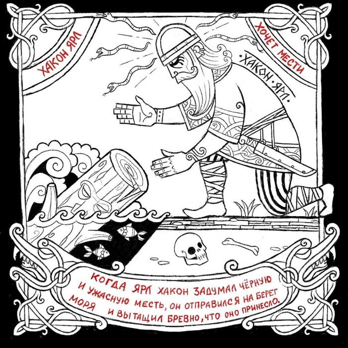 Хакон Ярл хочет мести Викинги, Комиксы, Хакон, Длиннопост