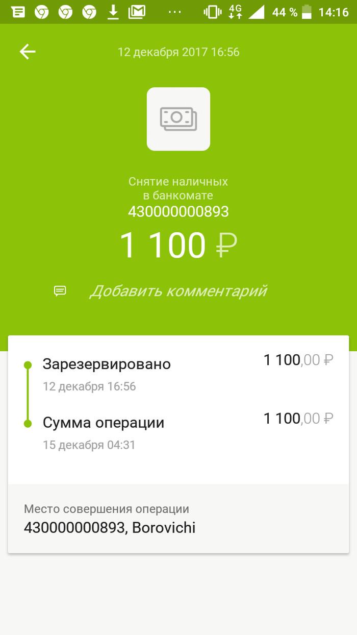 взять кредит через службу безопасности банка