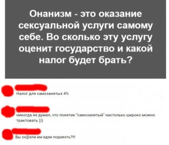 О налоге для самозанятых ВКонтакте, Самозанятые граждане, Налоги